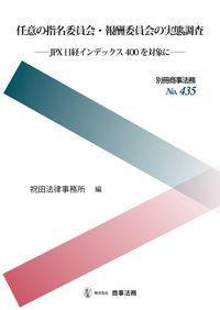別冊商事法務№435 任意の指名委員会・報酬委員会の実態調査――JPX 日経インデックス400 を対象に――