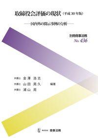 別冊商事法務№436 取締役会評価の現状(平成30年版)――国内外の開示事例の分析――