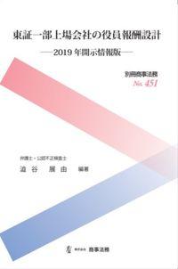 別冊商事法務№451 東証一部上場会社の役員報酬設計――2019年開示情報版――