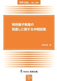 別冊NBL No.166 特別養子制度の見直しに関する中間試案