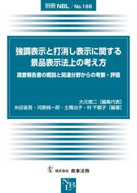 別冊NBL No.169 強調表示と打消し表示に関する景品表示法上の考え方――調査報告書の概説と関連分野からの考察・評価