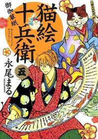 猫絵十兵衛~御伽草紙~ 5