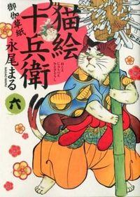 猫絵十兵衛~御伽草紙~ 6