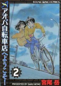 アオバ自転車店へようこそ! 2