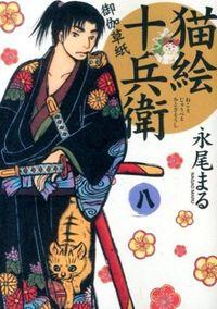猫絵十兵衛~御伽草紙~ 8