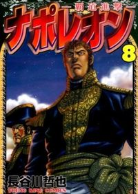 ナポレオン 8 覇道進撃