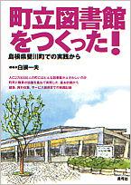 町立図書館をつくった! / 島根県斐川町での実践から
