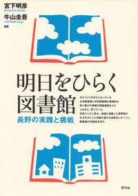 明日をひらく図書館 / 長野の実践と挑戦