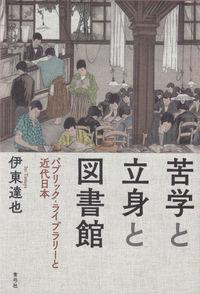 苦学と立身と図書館 パブリック・ライブラリーと近代日本