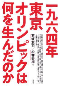 一九六四年東京オリンピックは何を生んだのか