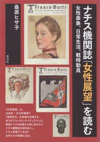 ナチス機関誌「女性展望」を読む