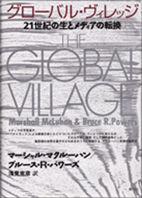 グローバル・ヴィレッジ / 21世紀の生とメディアの転換