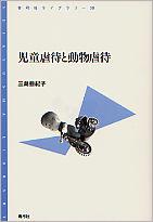 児童虐待と動物虐待 青弓社ライブラリー ; 38