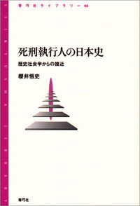 死刑執行人の日本史 / 歴史社会学からの接近