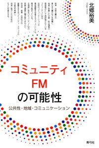 コミュニティFMの可能性 / 公共性・地域・コミュニケーション