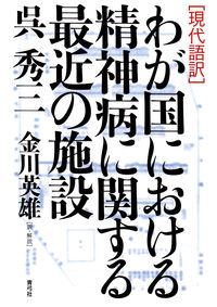 わが国における精神病に関する最近の施設 / 現代語訳