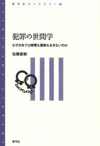犯罪の世間学 / なぜ日本では略奪も暴動もおきないのか