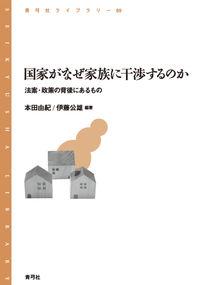 国家がなぜ家族に干渉するのか: 法案・政策の背後にあるもの (青弓社ライブラリー)