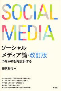 ソーシャルメディア論 = SOCIAL MEDIA  改訂版 つながりを再設計する