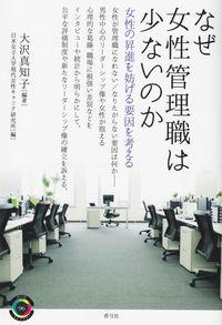 なぜ女性管理職は少ないのか 女性の昇進を妨げる要因を考える 青弓社ライブラリー