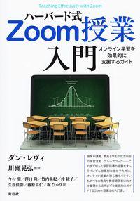 ハーバード式Zoom授業入門