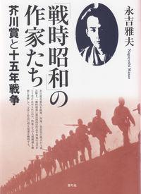 「戦時昭和」の作家たち