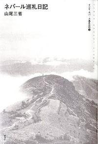 ネパール巡礼日記 / インド・ネパール巡礼日記2