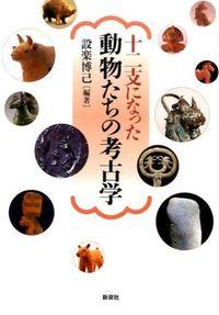 十二支になった動物たちの考古学
