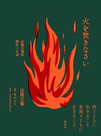 第13回 野草社『火を炊きなさい 山尾三省の詩のことば』山尾三省