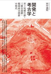 開発と考古学