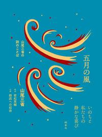 五月の風 / 山尾三省の詩のことば