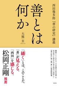 善とは何か 西田幾多郎『善の研究』講義