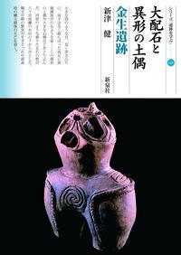 大配石と異形の土偶 金生遺跡