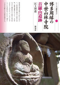 博多周縁の中世山林寺院 首羅山遺跡