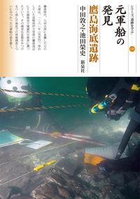 元軍船の発見 鷹島海底遺跡