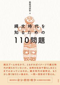縄文時代を知るための110問題