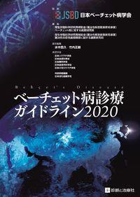 ベーチェット病診療ガイドライン2020