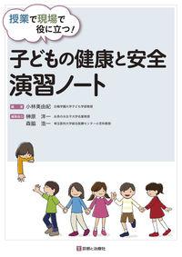 子どもの健康と安全 演習ノート