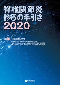 脊椎関節炎診療の手引き 2020
