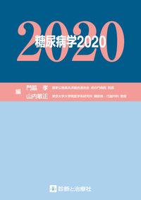 糖尿病学2020