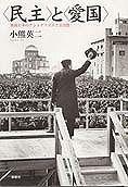 〈民主〉と〈愛国〉 / 戦後日本のナショナリズムと公共性