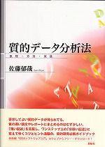 質的データ分析法 / 原理・方法・実践