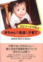 エピソードで学ぶ赤ちゃんの発達と子育て / いのちのリレーの心理学