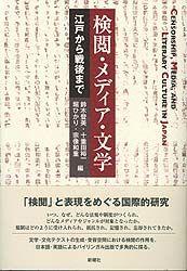 検閲・メディア・文学 / 江戸から戦後まで