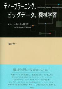 ディープラーニング,ビッグデータ,機械学習 / あるいはその心理学