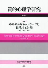 質的心理学研究 第18号