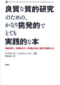 良質な質的研究のための、かなり挑発的でとても実践的な本