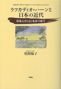 ラフカディオ・ハーンと日本の近代