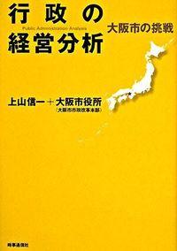 行政の経営分析 / 大阪市の挑戦