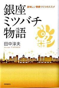 銀座ミツバチ物語 / 美味しい景観づくりのススメ